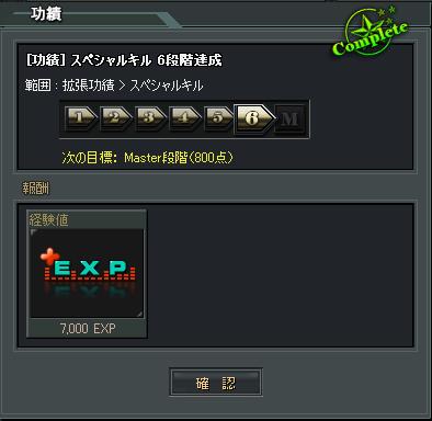 スペシャルキル6段階達成