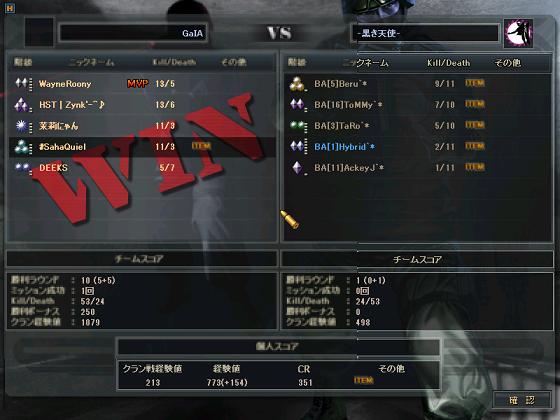 クラン戦4