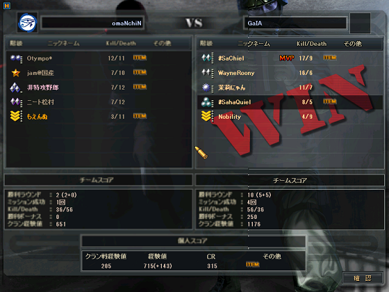クラン戦2