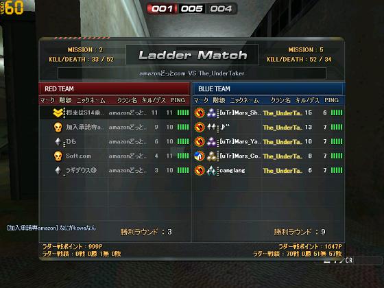 ラダー1戦目