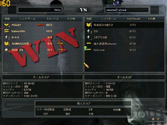 ラダー2戦目