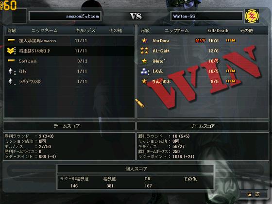 ラダー3戦目