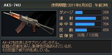 AKS-74U.png