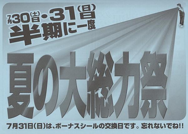 20110729_002.jpg