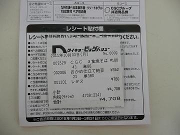 20111011013.jpg