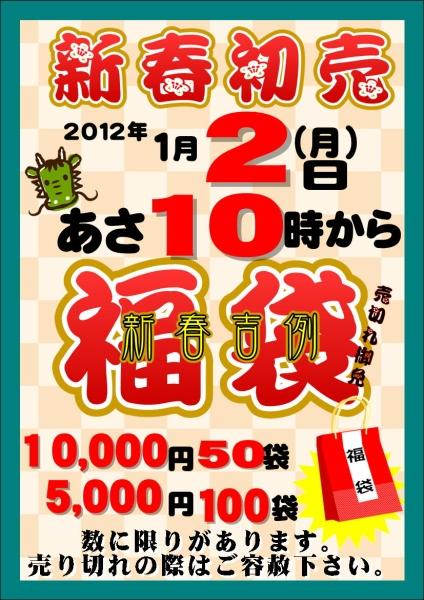 20111231_002.jpg