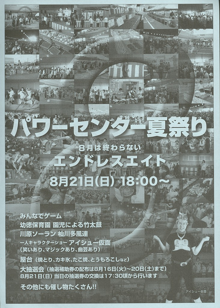 2011_0819_010.jpg