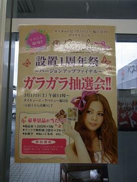 20120305_002.jpg