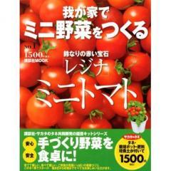 我が家でミニ野菜をつくる1 ミニトマト