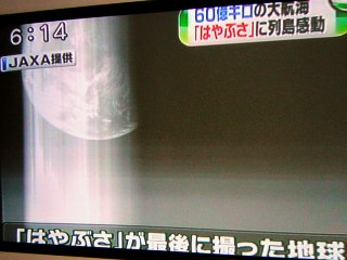 2010-06-14hayabusa.jpg