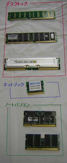 2010-08-10PCmemori-.jpg