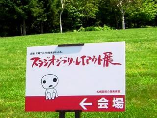 2010-08-18jiburi.jpg