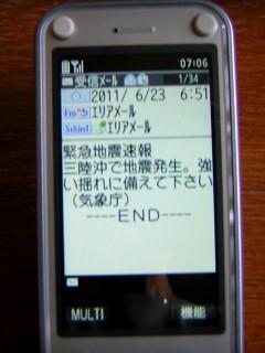 2011-06-23sokuhou.jpg