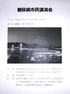 2011-11-18siminkouza.jpg