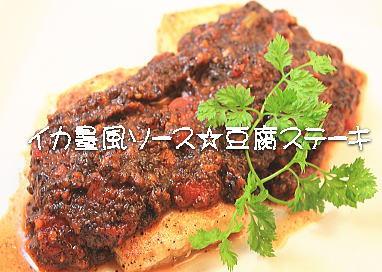 イカ墨風豆腐ステーキ