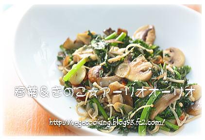 春菊&キノコのアーリオオーリオ
