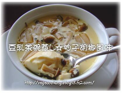 柚子胡椒茶碗蒸し