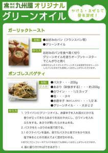 Gオイルレシピ