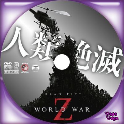 ワールド・ウォーZ2D