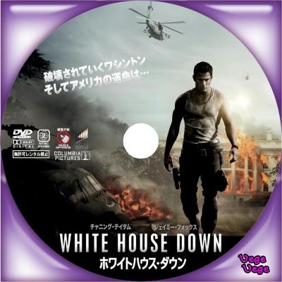 ホワイトハウス・ダウン1D
