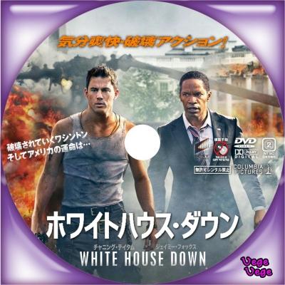 ホワイトハウス・ダウン2D