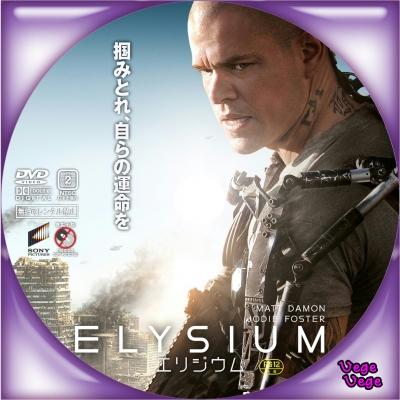 エリジウム2D