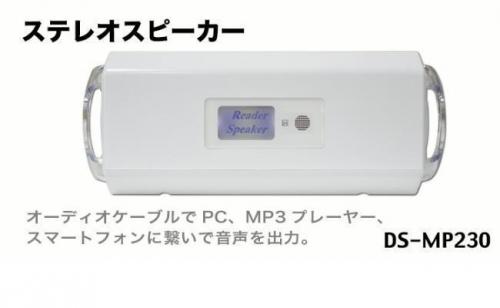 DS-MP230.jpg