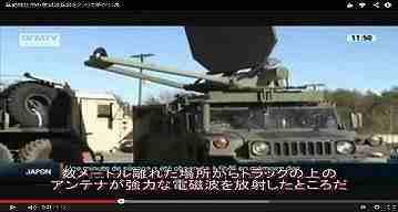 電磁波兵器動画キャプ
