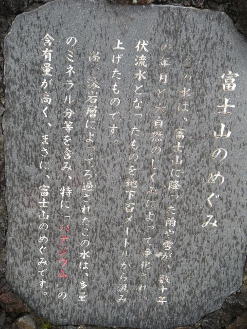 富士のめぐみ
