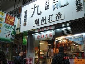 九記潮州打冷菜館