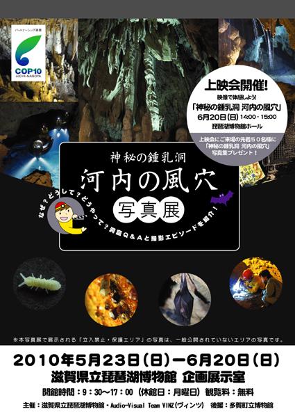 ブログ用琵琶湖博物館写真展案内
