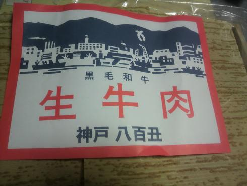 神戸八百丑表示