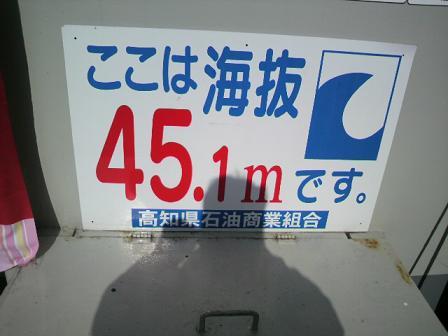 海抜45.1m