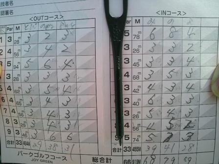 23年3月23日パークゴルフスコア70