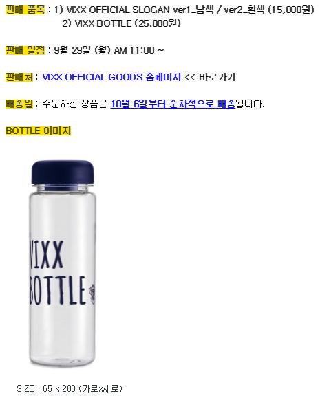 VIXX ボトル
