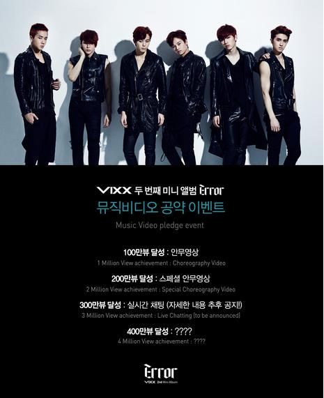 VIXX Error 公約発表
