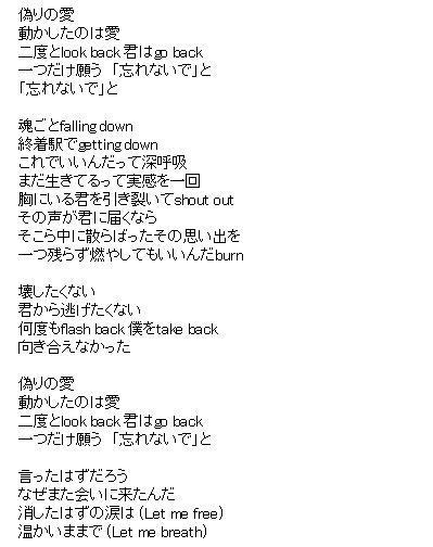 VIXX Error 日本語歌詞 2