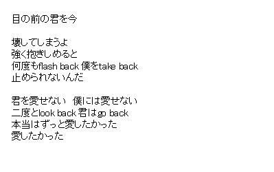 VIXX Error 日本語歌詞 3