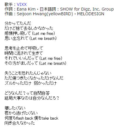 VIXX Error 日本語歌詞 1