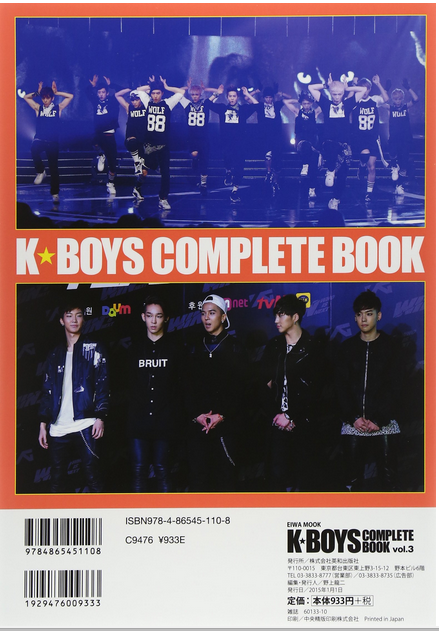 K BOYS COMPLETE BOOK vol3 裏