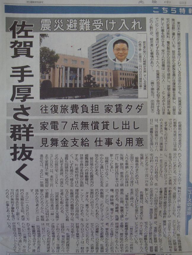 北陸中日新聞(平成23年5月19日:朝刊)