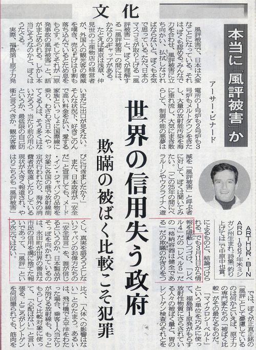 琉球新報6月6日より
