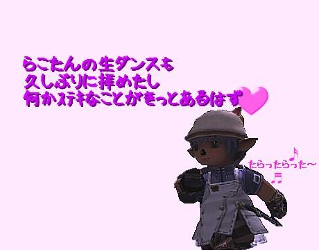 久しぶりに見たらこたんダンス(*´д`)