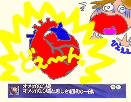 生の心臓Σ(゜д゜lll)