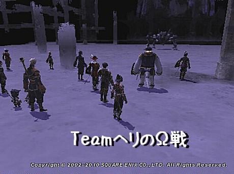 ヘリチームのΩ戦!