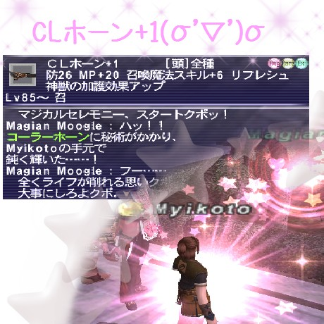 初AF3+1ヽ(*´∀`)ノ