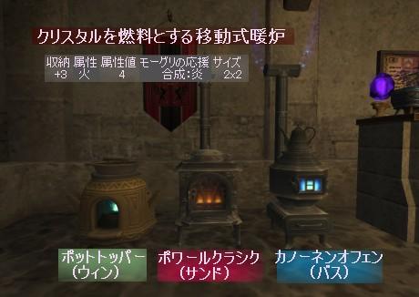 暖炉3点セット(・∀・)