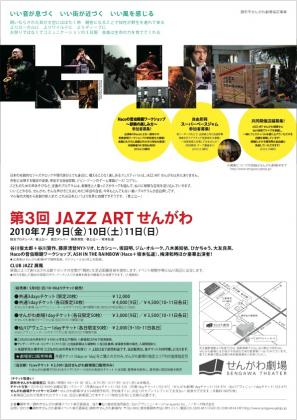 2010_JazzArt_Sengawa_k.jpg