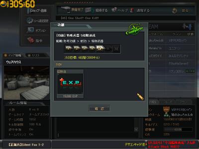 特殊武器5段階