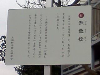 ruisan-shiryu-hashi.jpg